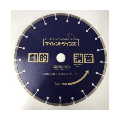 山口金属 サイレントツインズ カッター/SDL-300