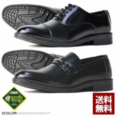 超軽量 ビジネスシューズ メンズ シューズ 紳士靴 制菌 消臭加工 合皮 ストレートチップ ビット 190グラム【S2W】