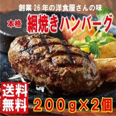 ハンバーグ 専門店の 網焼きハンバーグ200g×2個 【送料無料】お試し 訳あり 牛肉