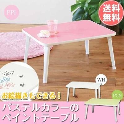 お絵描き出来るペイントテーブル 折りたたみテーブル おしゃれ ローテーブル センターテーブル
