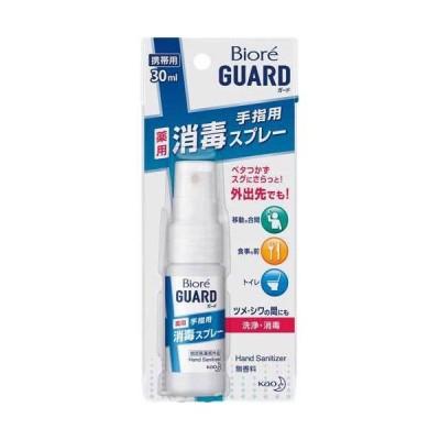 花王 ビオレガード薬用消毒スプレー 携帯用30ml