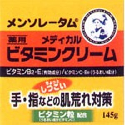 メンソレータム ビタミンクリーム 145g[配送区分:A]