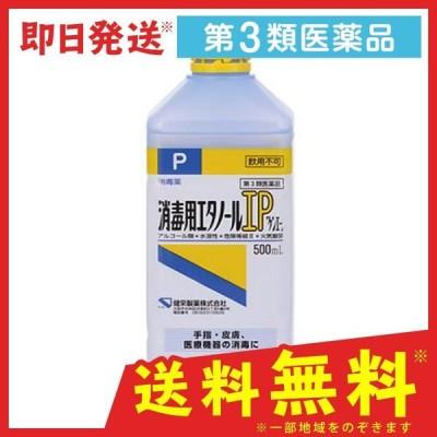 消毒用エタノールIP「ケンエー」 500mL 消毒 手指 皮膚 医療機器 (1個)  第3類医薬品