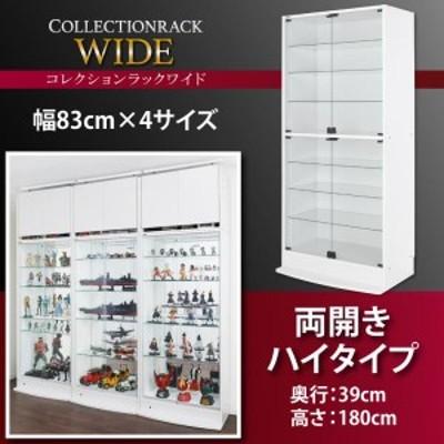 コレクション コレクションケース 高さ180 奥行39 コレクションラック コレクションボード 飾り棚 送料無料 コレクションラック ワイド