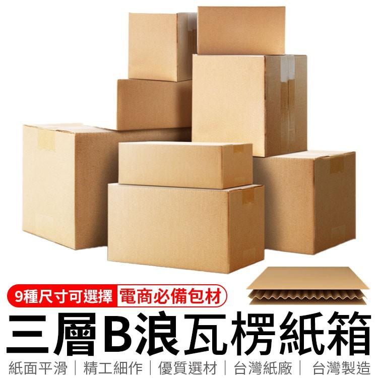 台製製造 台灣工廠 紙箱 超商 小物包裝 小紙箱 大紙箱  B浪 飾品紙箱 包裝紙箱 超取紙箱 包材 方盒 紙盒