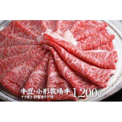 小形牧場牛すき焼き1200g特製割り下付き