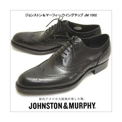 ジョンストン&マーフィー 靴 革靴 ビジネスシューズ JM1002 クロ 靴幅3E ウィングチップ メンズシューズ 紳士靴 紳士 メンズ