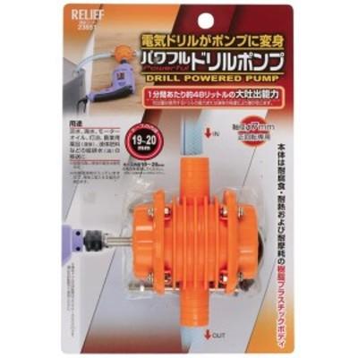 在庫有 ミツトモ パワフルドリルポンプ 23851 正回転専用 軸径φ7mm ドリル回転数2000~3000回転/分 リリーフ RELIEF