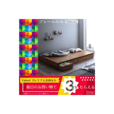 ベッドフレーム 収納ベッド シングル 1人暮らし ワンルーム 選べる引出収納付きシンプルデザインローベッド ベッドフレームのみ 引き出しなし シングル