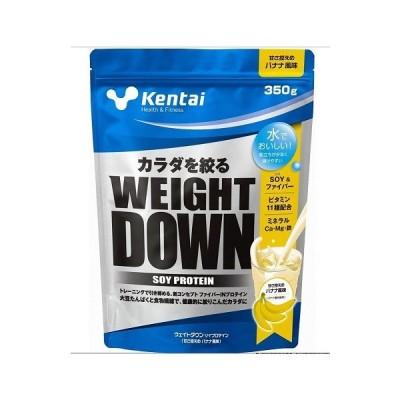 ウエイトダウン ソイプロテイン 350g バナナ風味 K1141 ケンタイ 減量 引き締め 水で溶ける WEIGHT DOWN SOY PROTEIN