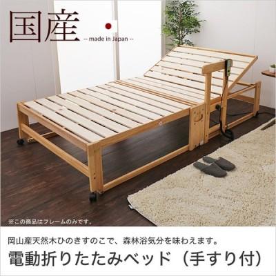 リクライニングベッド シングル 手すり付き 折りたたみ リクライニング ひのきスノコ 木製ベッド すのこベッド ベット