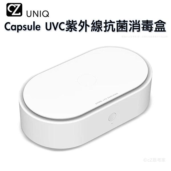 UNIQ Capsule 超大容量UVC紫外線膠囊滅菌盒 抗菌消毒盒 殺菌光消毒盒 口罩消毒盒 手機消毒盒 思考家