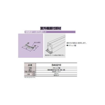 Panasonic 電設資材 配管部材 エアコンアクセサリー 室外機据付部材 樹脂製据付台固定金具セット DAG210