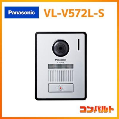 【VL-V572L-S】パナソニック ドアホン カメラ付玄関子機 LED付