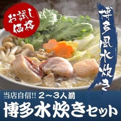 新登場!お試し水炊き鍋 鶏肉200g+麺1玉+ごま付き スープは1番人気の鶏白湯