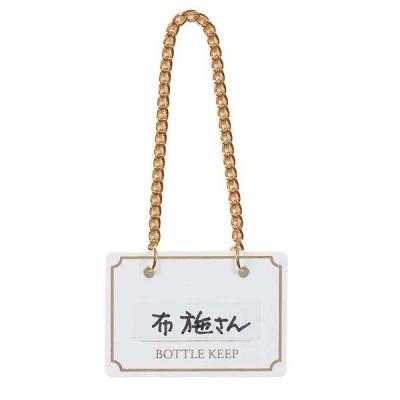 シンビ ボトルキーパー (10枚入) BM-1 白