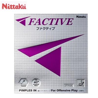 ニッタク 卓球ラバー ファクティブ NR-8720 Nittaku
