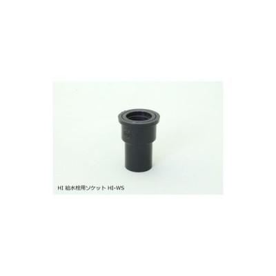 東栄管機 HI−WS 給水栓ソケット 13