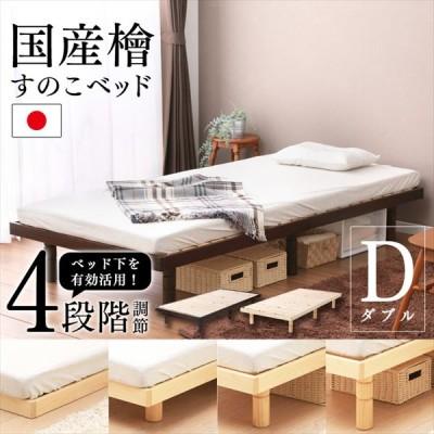 4段階高さ調整すのこベッド / D SB-4D 全2色