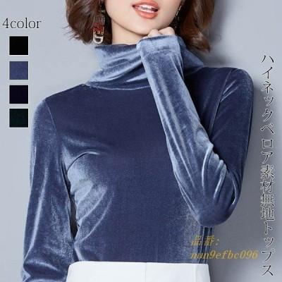 ハイネック Tシャツ ベロアトップス 上品 光沢感 長袖 トップス レディース