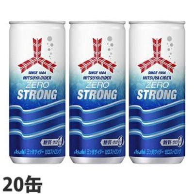 アサヒ飲料 三ツ矢サイダー ゼロストロング 250ml×20缶 缶ジュース 飲料 ドリンク 炭酸飲料 炭酸ジュース ソフトドリンク 缶