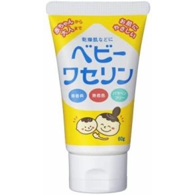 (保湿クリーム)ベビーワセリン 60g(乾燥肌 パラベンフリー)