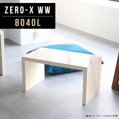 オープンラック コの字 テーブル シェルフ ディスプレイラック 多目的ラック 陳列棚 テレビ台