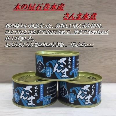 木の屋石巻水産 さんま水煮 170g×12缶セット販売【メーカー直送品】【同梱/代引不可】