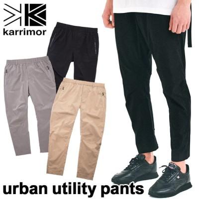 karrimor カリマー urban utility pants アーバン ユーティリティ パンツ