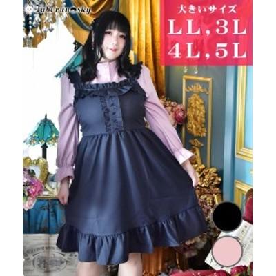 ジャンパー スカート 大きいサイズ レディース タベルノスキー フリルリボン ピンク/黒 LL~3L相当/4L~5L相当 ニッセン nissen