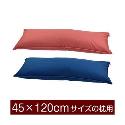 枕カバー 45×120cmの枕用ファスナー式  紬クロス ステッチ仕上げ
