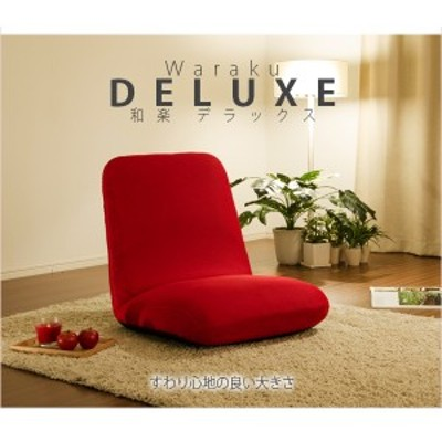 日本製 座椅子 和座椅子 和楽チェア 和楽デラックス 低反発 大きめ コンパクト リクライニング 背筋 イス シンプル かわいい おしゃれ 和