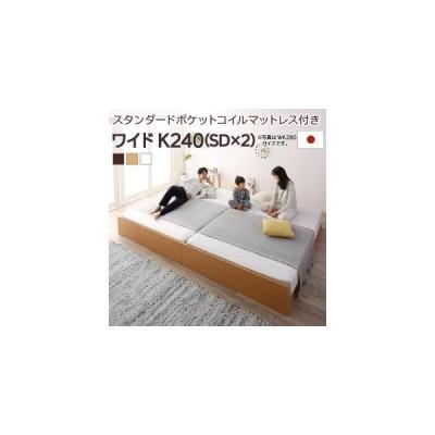 ベッドフレーム すのこベッド マットレス付き 高さ調整可能国産すのこファミリーベッド スタンダードポケットコイルマットレス付き ワイドK240 SD×2