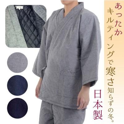作務衣 冬用 日本製 男性用キルティング さむえ メンズ