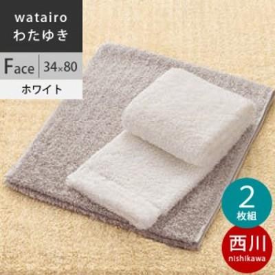 西川 同色2枚セット わたいろ タオル (フェイスタオル) 34×80cm 日本製(今治) WT0651 配色W ホワイト【2020AW】