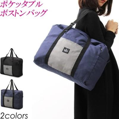 ボストンバッグ ポケッタブル レディースバッグ 鞄 旅行バッグ 出張 海外旅行 大容量 軽量 折りたたみ コンパクト ブラック ネイビー