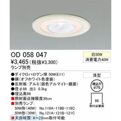 オーデリック(ODELIC)[OD058047] 【工事必要】 住宅用照明器具ダウンライト OD058047