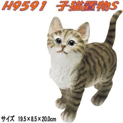 エイチツーオー H9591 子猫置物S H-9591【メーカー直送】【代引/同梱不可】【オーナメント/園芸置物/インテリア置物】