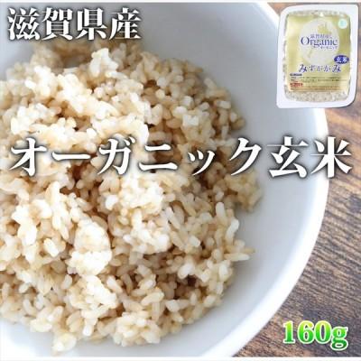 【お試し用】 滋賀県産 オーガニック玄米 レトルト ライスパック 160g ×4個セット