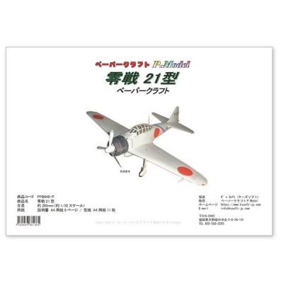 ペーパークラフト 零戦21型 (ダウンロード版)