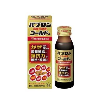 [大正製薬]パブロン 滋養内服液 ゴールドA 50ml