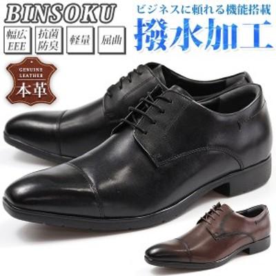ビジネスシューズ メンズ 革靴 黒 本革 撥水 幅広 ワイズ 3E 軽量 軽い 屈曲 BINSOKU BW-9506 平日3~5日以内に発送 ストレートチップ