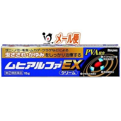 【指定第2類医薬品】ムヒアルファEX 15g【池田模範堂】