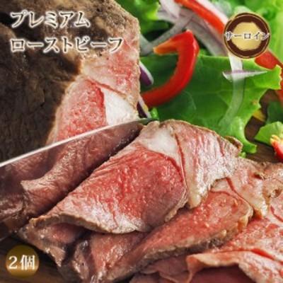 【 送料無料 】 直火焼き ローストビーフ サーロイン 2個 ハム 肉 お肉 ギフト 食べ物 プレミアム オードブル 惣菜 お祝い パーティー ブ
