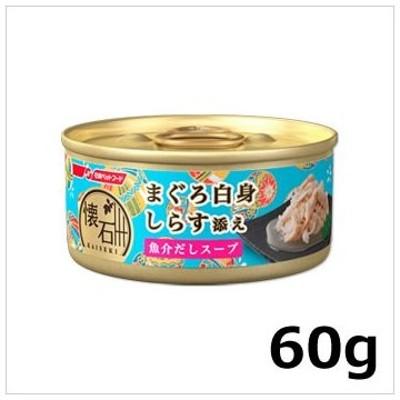 ★【今月のお買い得商品】日清ペットフード 懐石缶 まぐろ白身 しらす添え 魚介だしスープ 60g