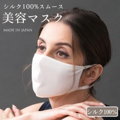 紐までシルク シルク100% 美容マスク 正絹110gスムース 睡眠 日本製  冷えとり 絹 敏感肌 低刺激