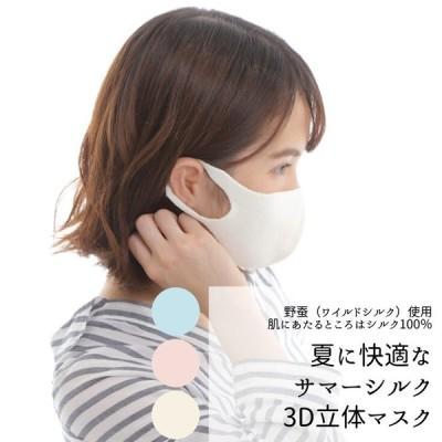 サマー シルク 3D立体 マスク 野蚕 セリシン 生糸 4層 日本製 風邪 花粉 予防 乾燥 対策 のど 就寝用 おやすみ 敏感肌 シルクマスク 美肌 日本 洗える 抗菌 夏
