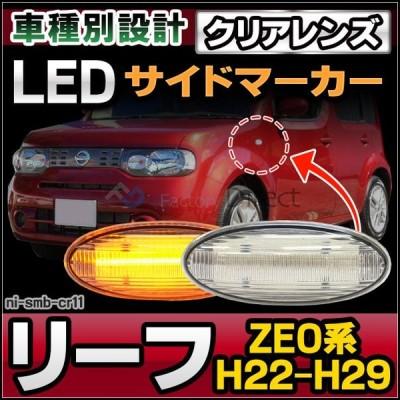 ll-ni-smb-cr11 クリアーレンズ LEAF リーフ(ZE0系 H22.12-H29.09 2010.12-2017.09) LEDサイドマーカー LEDウインカー 純正交換 日産 ニッサン( サイドマーカー