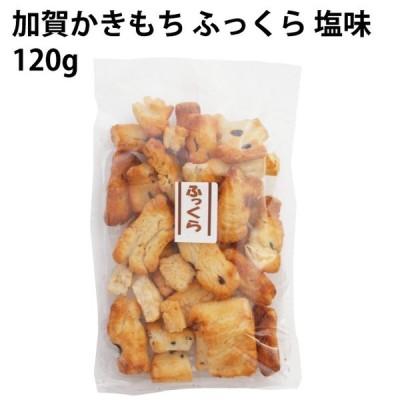 加賀かきもち丸山 加賀 かきもち ふっくら 塩味 120g 6袋 送料込