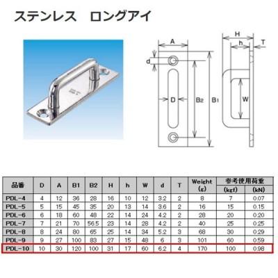 水本機械 ステンレス SUS304 ロングアイ PDL-10